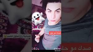 صور ولد بجنن عبود العراقي Youtube