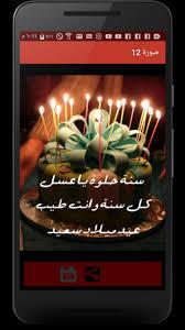 صور عيد ميلاد سعيد تهنئة For Android Apk Download