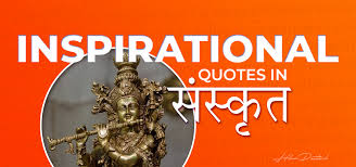 inspirational quotes in sanskrit that carries more than