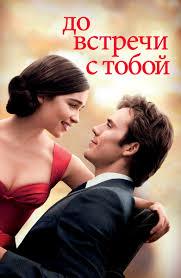 Фильм Дневник памяти (2004) смотреть онлайн в хорошем HD качестве