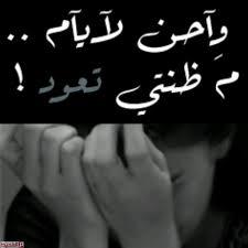 صور بنات حزينه 2020 الم حيط