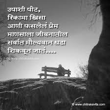marathi quotes experience
