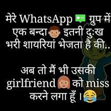 mere whatsapp group main jokes masters