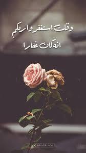 صور خلفيات موبايل اسلامية استغفر الله مربع