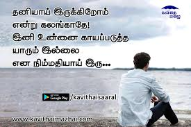motivational tamil kavithaigal life quotes