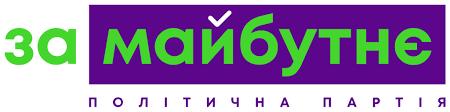 Файл:Політична партія «За майбутнє» (логотип 2020).svg — Вікіпедія