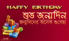 bengali birthday image best happy birthday wishes