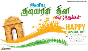 happy republic day valthukkal in tamil hd