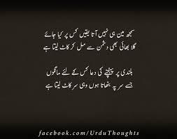 quotes urdu family
