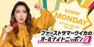 ファーストサマーウイカのオールナイトニッポン0(ZERO) - オールナイト ...