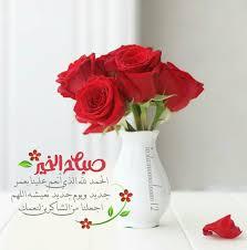 صورة صور جميله صباح الخير أكتب اسمك على الصور