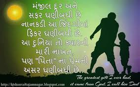 gujarati quotes on parents