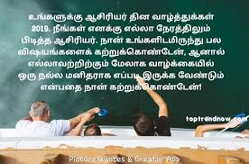 teachers day quotes in tamil wishes images toptrendnow