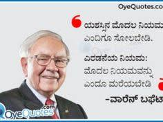 best kannada images in saving quotes quotes life quotes