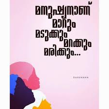 malayalam status gallery home facebook