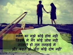 sad and heart touching status in hindi