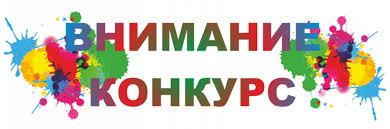 """Картинки по запросу """"Картинка внимание конкурс"""""""