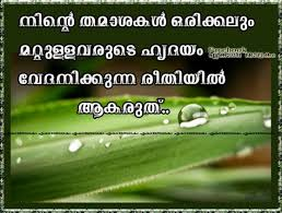 miss you quotes for husband in malayalam