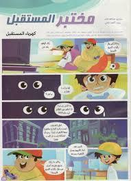 قصص أطفال مصورة بعنوان كهرباء المستقبل قصص وحكايات كل يوم