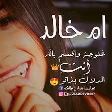 منشن ل ام خالد تصاميم اسماء ع طلبكم Facebook