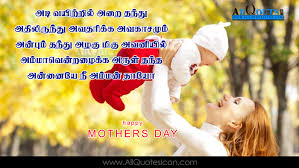 best mothers day greetings tamil quotations images top amma