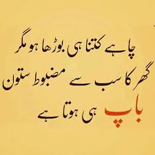 be shk ♡ love you dad alphabet mother quotes urdu quotes i