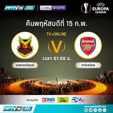 PPTV HD 36 - ถ่ายทอดสด UEL รอบ 32 ทีม นัดแรก !!...