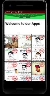 صور مضحكة جدا نكت جديدة Pour Android Telechargez L Apk
