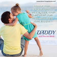 father and mother importance and greatness quotes motivational