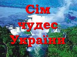Сім чудес України - презентация онлайн