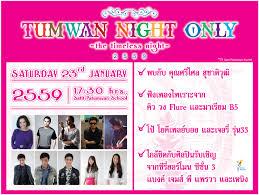 """แบงค์ - ธิติ ควง แพรวา - ณิชาภัทร ร่วมงาน """"Tumwan Night Only"""" - Pantip"""