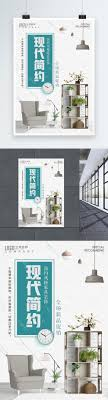 minimalist home poster template