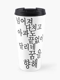 bts epilogue young forever hangul quote travel mug by totomagoto