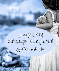 صور اعتذار للحبيب الاعتذرا دليل على الحب المنام