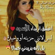 Pin By Yusra Fuad On Me Funny Arabic Quotes Arabic Love Quotes