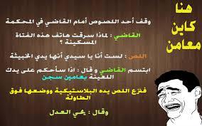 نكت مغربية مضحكة صور تسلية تموت من الضحك كيف