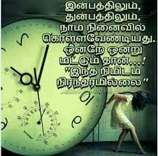 true time best tamil quotes