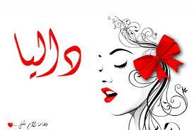 صور اسم داليا احلى اسم في اجمل صورة يا داليا احلام مراهقات