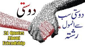 best quotes about friendship in hindi urdu voice dosti