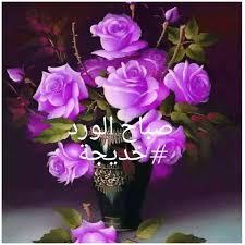 صباح الخير و صباحكم ورد وفل وياسمين Za3ma Ach Entayeb 2