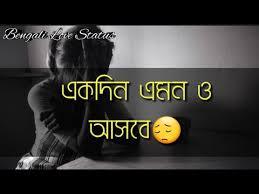 bengali sad whatsapp status