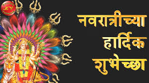 navratri wishes in marathi with images,navratri wishes in marathi,Happy Navratri 2020 Best Wishes, Images, Messages, Quotes, Status, Greetings in Marathi