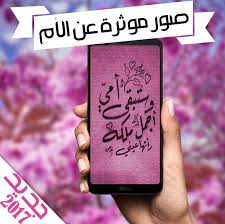 صور عن الام 2017 For Android Apk Download