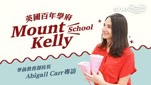 Shemom - Mount Kelly School 學前教育部校長Abigail Carr 專訪  Facebook