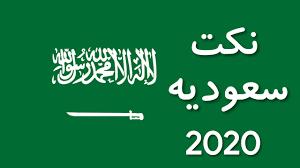 نكت سعودية غير مملة تموت من الضحك 2020