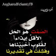 أغرد في صمت Facebook