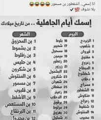 مزلوط بن البرنقاع تحضير جن مو اسم Funny Arabic