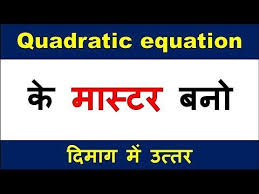 quadratic equation shortcut trick