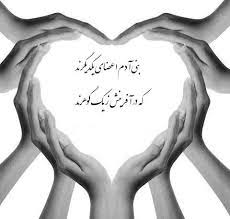 Image result for عکس بنی آدم