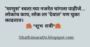 quote of your life best quotes marathi